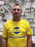 Сантехник Дмитриев Алексей
