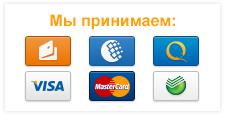 Visa, MasterCard, Яндекс Деньги, WebMoney, Qiwi