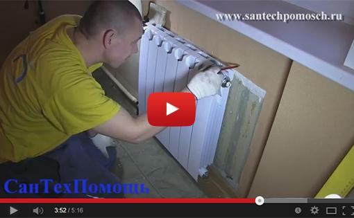 Видео замены батареи отопления сотрудником СК СанТехПомощь
