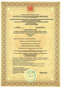 Свидетельство СРО на замену стояков ГВС и ХВС